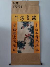 颜伯龙画作,荣宝斋和平画店寄售画,委托人李博
