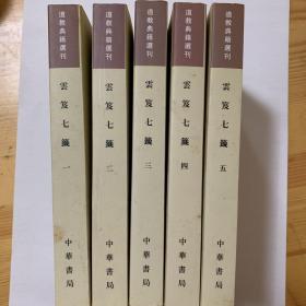 云笈七籖(全五册)
