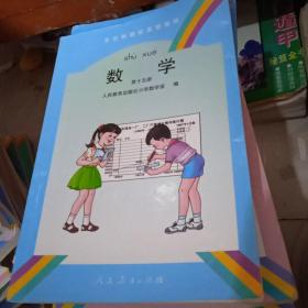 全日制聋校实验教材 数学(第十五册)