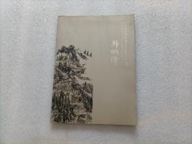 21世纪有影响力中国画家研究:归洪璋 签赠本