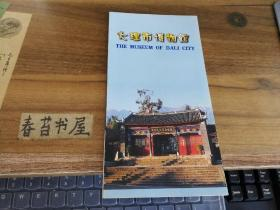 大理市博物馆 简介