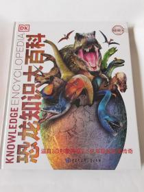 DK恐龙知识大百科 指导价198 现货正版实拍 非偏包邮