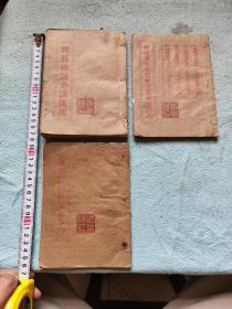 三本老经书,同一人收藏,一本很厚