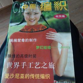 中国编织.收获篇