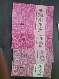 古汉语研究1991年第1。2、3、4 期.