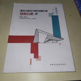 建筑工程设计常见问题汇编  结构分册