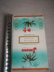 烟标  金竹
