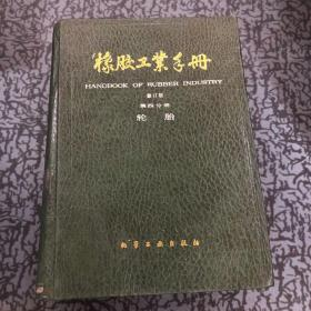 橡胶工业手册第四分册 轮胎 修订本
