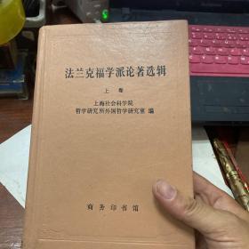 法兰克福学派论著选辑(上卷)