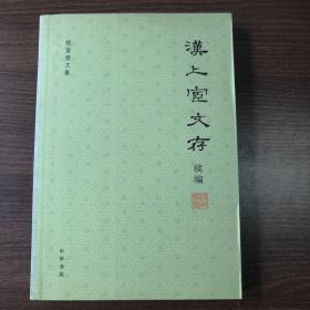 钱南扬文集:汉上宧文存续编   一版一印