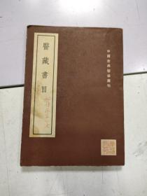 《医藏书目》1955年1印(品相好)
