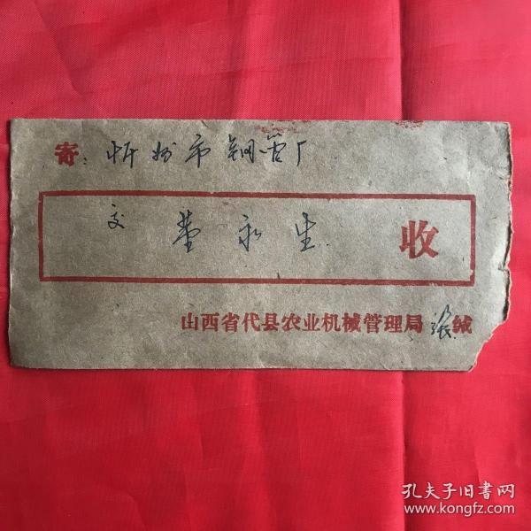 实寄封 贴T108(6-3)8分潜射火箭邮票