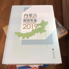 内蒙古财政年鉴-2019