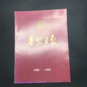 泰安日报创刊十周年纪念