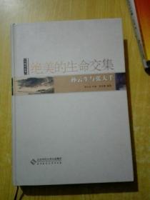 绝美的生命交集:孙云生与张大千