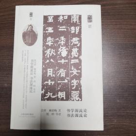 朵云文库·学术经典·书法源流论 书学源流论