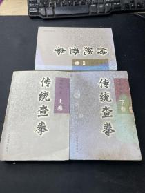 传统查拳(上中下)