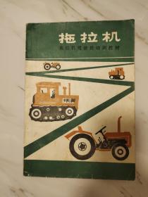 拖拉机 农具  拖拉机驾驶员培训教材  二本合售