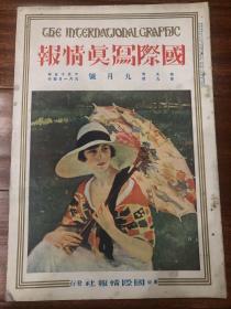 《国际写真情报 》大开本 1926年 9月号
