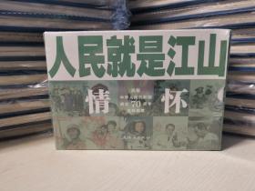 特惠| 人民就是江山:情怀(套装共10册庆祝中华人民共和国成立70周年连环画集)