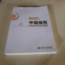 中国报告:2010民生