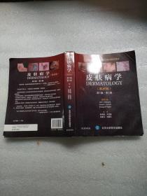 皮肤病学教材版 第2版 第二卷