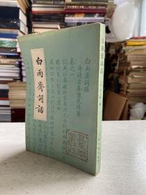 白雨斋词话(上海古籍版1984年一版一印)