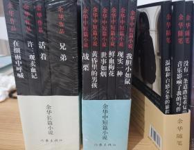 【包邮】余华作品集 13册全