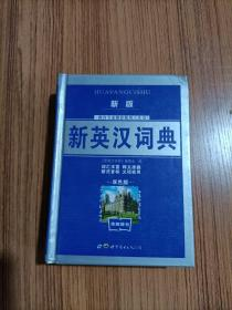 新英汉词典(新版)