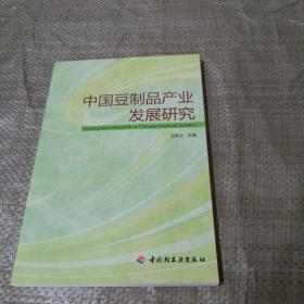 中国豆制品产业发展研究