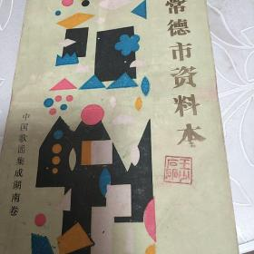 中国歌谣集成湖南卷常德市资料本