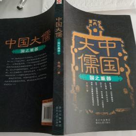 中国大儒?国之重器(勾勒儒家大师群体肖像  描摹儒家文化传承地图)