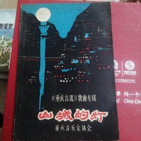 重庆音讯歌曲专集 山城的灯
