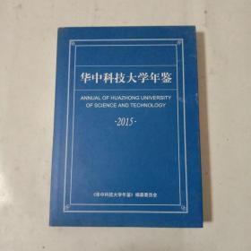 华中科技大学年鉴(2015)