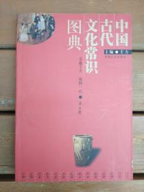 中国古代文化常识图典