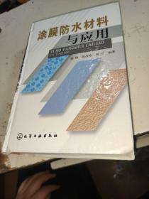 涂膜防水材料与应用