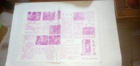 电影介绍1980.9(总第41期) 河南省平顶山市电影公司编印