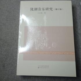 陇剧音乐研究