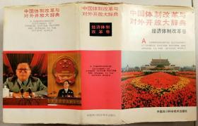 中国体制改革与对外开放大辞典  经济体制改革卷