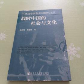 战时中国的社会与文化