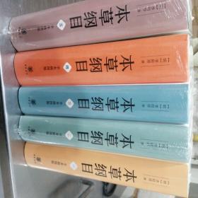 本草纲目(全本插图版·精装全5册)