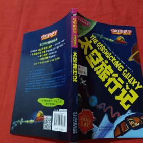 科学新知系列·可怕的科学:太空旅行记