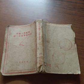 中国工农红军第一方面军长征记1958
