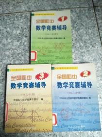 全国初中数学竞赛辅导(初1-3分册)   原版内页干净馆藏