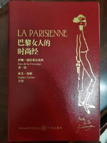 巴黎女人的时尚经:你不必生在巴黎,也可以拥有巴黎女人般的时尚魅力!