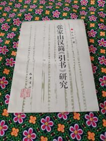 【无阅读正版】张家山汉简《引书》研究