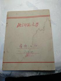 北京师范大学作业本,里面写了解析几何作业