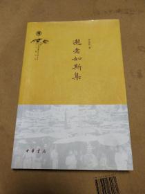 逝者如斯集--中国社会科学院近代史研究所民国文献丛刊