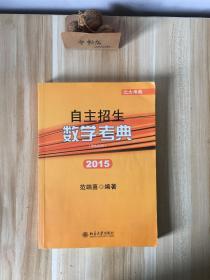 北大考典:自主招生数学考典 2015