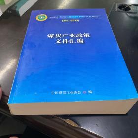 煤炭产业政策文件汇编 2011——2013